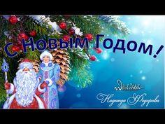С Новым Годом| Надежда Федорова и Зоя Вулвич | Рукодельницам.
