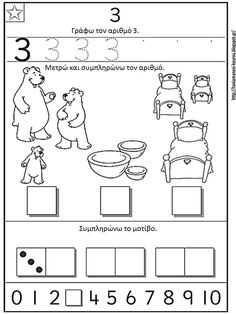 Kindergarten, Preschool Math Worksheets: Learning part 2 Printable Preschool Worksheets, Kindergarten Worksheets, Preschool Activities, Free Printable, Education Quotes For Teachers, Elementary Science, Writing Practice, Educational Technology, Learning