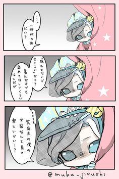 む🦋く (@muku_jirushi) さんの漫画 | 52作目 | ツイコミ(仮) V Cute, Sad Comics, My Idol, Identity, Fan Art, Manga, Cards, Anime, Character