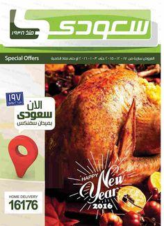 سعودى ماركت عروض 17 ديسمبر 2015 حتى 3 يناير 2016 عروض خاصة