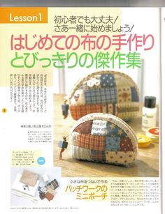 How to Craft Doll Dresses Japanese Patchwork, Japanese Quilts, Patchwork Bags, Quilted Bag, Diy Handmade Bags, Sewing Magazines, Applique Fabric, Sewing Class, Book Quilt