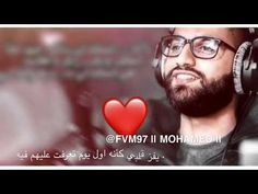 علي نجم - من اشوف مسج منك يفز قلبي - YouTube Birthday Girl Quotes, Birthday Quotes For Best Friend, Youtube Youtube Music, Music Cover Photos, Friendship Songs, Romantic Song Lyrics, Cover Photo Quotes, Beautiful Arabic Words, Arabic Love Quotes