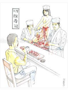 > Shintaro Kago - Seppuku Sushi. Lo veo y está clarísimo que incluso en occidente la mujer somos  el consumo del hombre. Asquete.