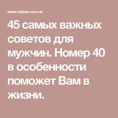 45 самых важных советов для мужчин. Номер 40 в особенности поможет Вам в жизни.