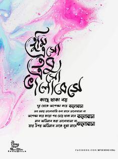 Bangla love quotes Lyric quotes Romantic love quotes Typography art Bengali love poem