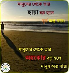 Good Morning Flowers, Good Morning Wishes, Good Morning Images, Motivational Quotes In Hindi, Hindi Quotes, Cute Romantic Quotes, Bangla Quotes, Islam For Kids, Prayers For Healing