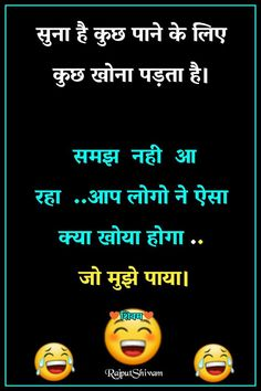 80 Best Hindi Jokes Images images in 2019 | Funny images