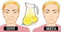 This homemade face lemon toner can make your wrinkles disappear · Fitness and Health Homemade Face Toner, Toner For Face, Homemade Face Masks, Lemon Juice Face, Lemon Juice Benefits, Lemon Toner, Lotion Tonique, Home Remedies For Hair, Les Rides