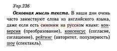 ГДЗ 236 - ответ на русский язык 9 класс Тростенцова