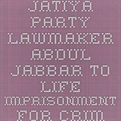 Jatiya Party lawmaker Abdul Jabbar to life imprisonment for crime during Liberation War in 1971 in Bangladesh » Latest GK Today