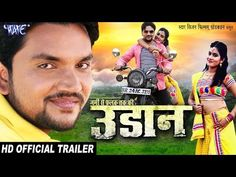 Udaan Bhojpuri Movie Official Trailer - Gunjan Singh - Bhojpuri Gallery - Bhojpuri Movie Trailers  IMAGES, GIF, ANIMATED GIF, WALLPAPER, STICKER FOR WHATSAPP & FACEBOOK