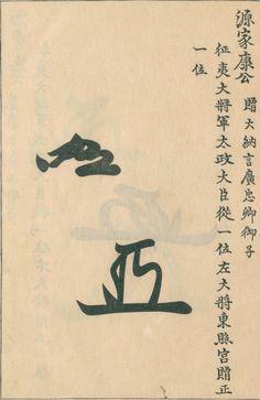 "Tokugawa Ieyasu's ""Kaou"" #Samurai Tokugawa Ieyasu, Samurai, Japan, Character, Art, Art Background, Okinawa Japan, Japanese Dishes, Kunst"