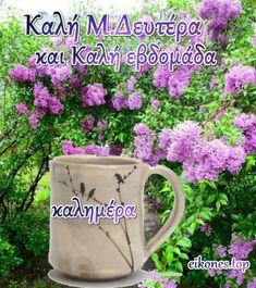 Ευλογημένη Μεγάλη Εβδομάδα,καλημέρα..( εικόνες για όλες τις ημέρες..) - eikones top Watering Can, Good Morning Quotes, Diy And Crafts, Easter, Period, Easter Activities