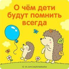 О чём дети будут помнить всегда Two Years Old Activities, Baby Corner, Books For Moms, Baby Sensory, Kids Zone, Baby Blog, Baby Learning, Child Safety, Kids Education