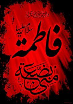 fatima al zahra poster by hadishamsedin on DeviantArt Islamic Calligraphy, Calligraphy Art, Mola Ali, Ali Quotes, Graphic Design Art, Peace And Love, Photo Wall, Poster, Spirituality