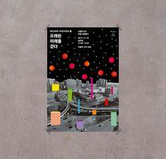 서울역고가 착공기념행사 review & preview 전 - 오래된 미래를 걷다 - BO HUY - KIM