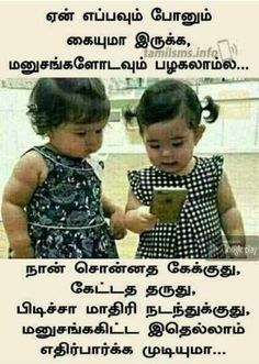 Tamil Jokes, Tamil Funny Memes, Funny Jokes, Comedy Jokes, Funny Comedy, Unique Quotes, Inspirational Quotes, Motivational, Film Quotes