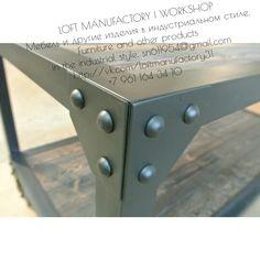 LOFT MANUFACTORY | WORKSHOP Мебель и другие изделия в индустриальном стиле. Furniture and other products  in the industrial style. sn611954@gmail.com http://vk.com/loftmanufactory31 +7 961 164 34 10