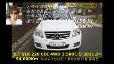 중고차 구매 시승 벤츠 GLK 220 4WD 3,580만원 2011년식 54,000Km Used Car Korea(장안평:중고차시...