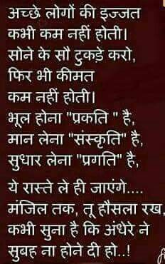 Quotes Hindi Quotes On Life, Quotes About God, Poetry Quotes, Wisdom Quotes, True Quotes, Prayer Quotes, Qoutes, Positive Energy Quotes, Motivational Thoughts