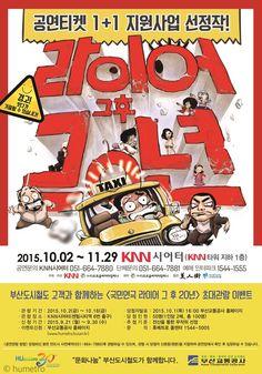 Korean Musical #musical #poster #design