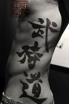 "Despite the great calligraphy (calligraphy as in fancy artistic penmanship), there is a huge typo on this person's torso.  Bushido, the way of the warrior in Japanese is written as 武士道, not with 侍 in the middle. 侍 itself means samurai or warrior, but 武侍道 makes no sense in Japanese. Especially considering Bushido is a Japanese concept.  ""Bullshitdo"", the way of bullshit, would be more fitting."