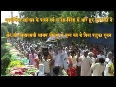 गुरुपूर्णिमा महापर्व पर जोधपुर आश्रम में साधकों ने किया श्री पदुकाजी का ...