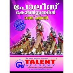 General knowledge compendium buy manorama yearbook 2015 50th purchase kerala psc police constable rank file online fandeluxe Images