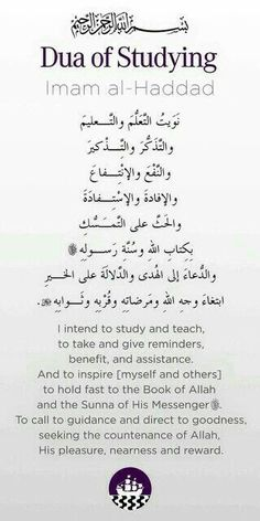 Dua for studying ▪ Imam Al-Haddad Duaa Islam, Allah Islam, Islam Muslim, Islam Quran, Allah Quotes, Muslim Quotes, Quran Quotes, Quran Sayings, Beautiful Islamic Quotes