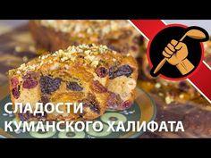 (188) Кекс аутентичный из Куманского халифата - YouTube