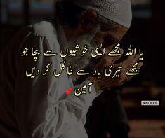 Urdu Quotes, Islamic Quotes, Quotations, Best Quotes, Salam Ya Hussain, Quran Pak, Reality Of Life, Muharram, Deep Words