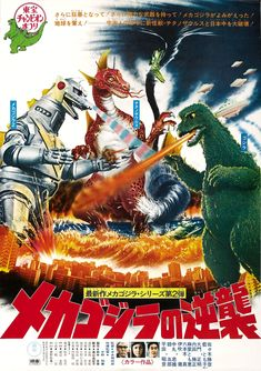 Godzilla Franchise, Godzilla Vs, Vintage Movies, Vintage Posters, Retro Vintage, Vintage Japanese, Japanese Art, Superhero Pop Art, Bizarre Art