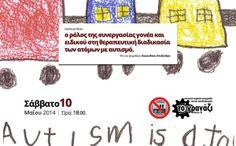 Σειρά εκδηλώσεων - ομιλιών με θέματα ειδικής αγωγής - http://www.digitalcrete.gr/news/seira-ekdiloseon-omilion-me-themata-eidikis-agogis-73088.html