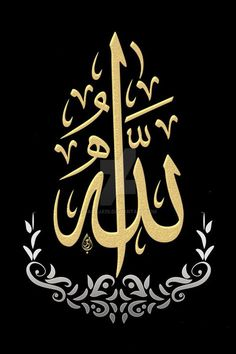 Allah by on DeviantArt Islamic Decor, Islamic Wall Art, Allah Wallpaper, Islamic Wallpaper, Arabic Calligraphy Art, Arabic Art, Deviantart, Mekkah, Youtube Live