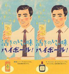 Tatsuro Kiuchi : Suntory Highball