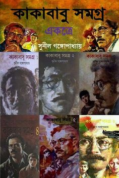 Kakababu Samagra by Sunil Gangopadhyay
