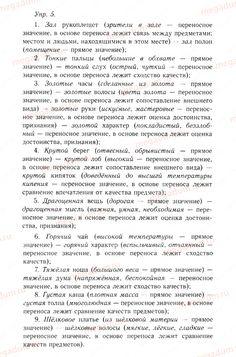 Ответ 5 - Русский язык 10-11 класс Гольцова, Шамшин
