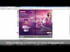 Как оформить заказ в фаберлик  http://700981760.shop.faberlic.com