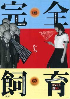 Japanese Movie Poster: The Perfect Education. Tadanori Yokoo. 1999