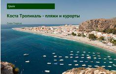 Лучшие пляжи Испании (1)