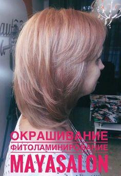 Хит!!! Окрашивание в сочетании с фитоламинированием создаёт идеальные условия для здоровья ваших волос! Блестящие, мягкие волосы, мгновенный эффект 💪🏻  Окрашивание и фитоламинирование от стилиста Алёны Наумчук.  Запись ☎ +7 978 861 48 04 Онлайн-запись: http://arn.su/1h0 ________________ ▶ #работы_mayasalon ◀ #mayasalon #салонкрасотымайя #салонкрасоты #салонкрасотысимферополь #фитоламинирование #luquias #окрашиваниесимферополь #ламинированиесимферополь