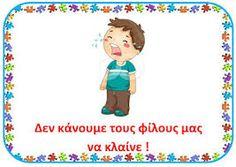 Αποτέλεσμα εικόνας για κανονες ταξης στο πιντερεστ Class Rules, Preschool Education, Family Guy, Classroom, Blog, Kids, Fictional Characters, Greek, Toddlers