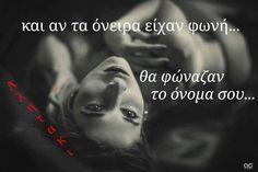 ΤΟ ΟΝΟΜΑ ΣΟΥ Α. Greek Quotes, How Are You Feeling, Messages, Love, Feelings, Paracord, Movie Posters, Night, Amor