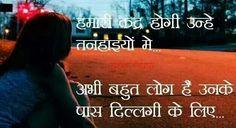 Kabhi Tanhaio me hamari yaad aati hogi