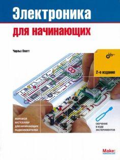 Электроника для начинающих. 2-е издание / Чарльз Платт (2017) PDF
