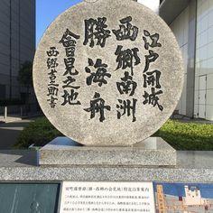 江戸開城 会見の地 #monument