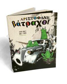 "Aristophanes' ""Frogs"" - Αριστοφάνη ""Βάτραχοι"" by Paris Koutsikos, via Behance"