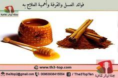 القرفة و العسل مثاليان لخسارة الوزن بشكل صحي