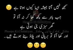 All Quotes, Jokes Quotes, Urdu Quotes, Funny Quotes, Political Articles, Just For Laughs, Funny Posts, Fun Facts, Haha