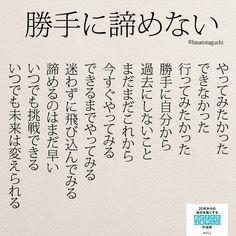 どこにチャンスが転がってるかわからない。今日ぺちゃんこになってても、明日誰かが凄いアイデアを授けてくれるかもしれない。 Message Quotes, Wise Quotes, Inspirational Quotes, Japanese Quotes, Special Words, Famous Words, Life Words, Meaningful Life, Favorite Words